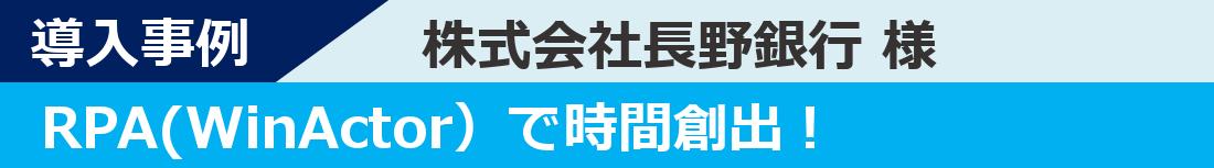 導入事例-株式会社長野銀行様