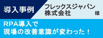 導入事例-フレックスジャパン株式会社様