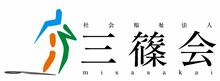 三篠会白木の郷 様
