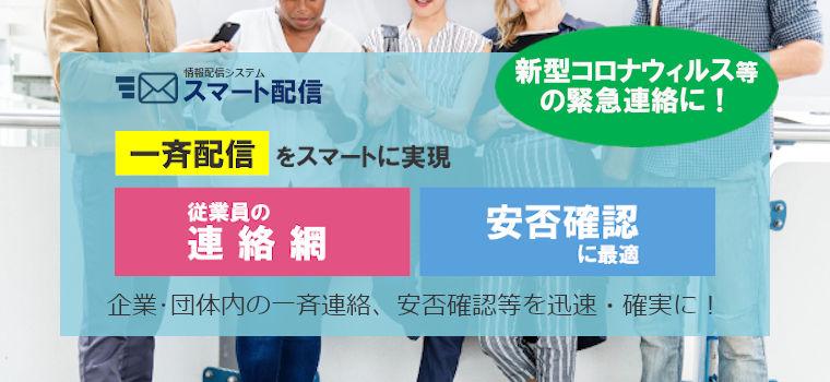 情報配信システム【スマート配信】