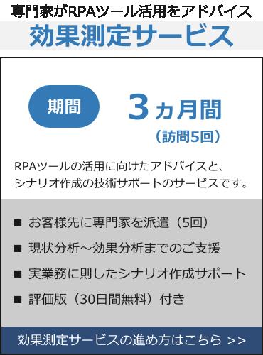 RPA-04