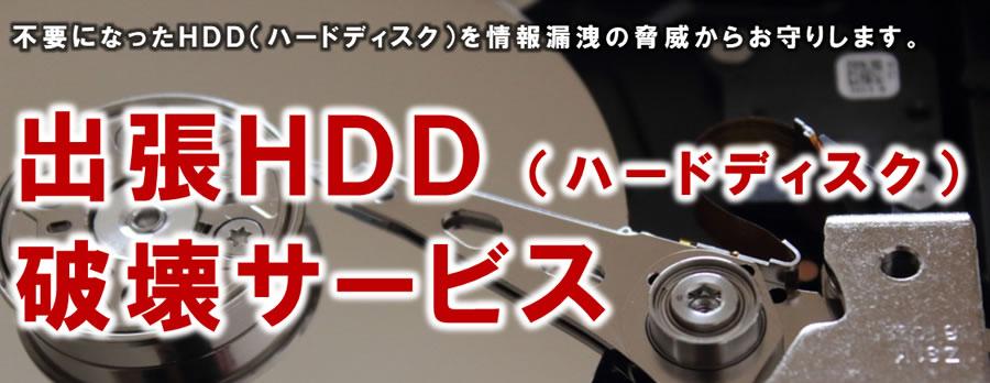 出張HDD破壊サービス